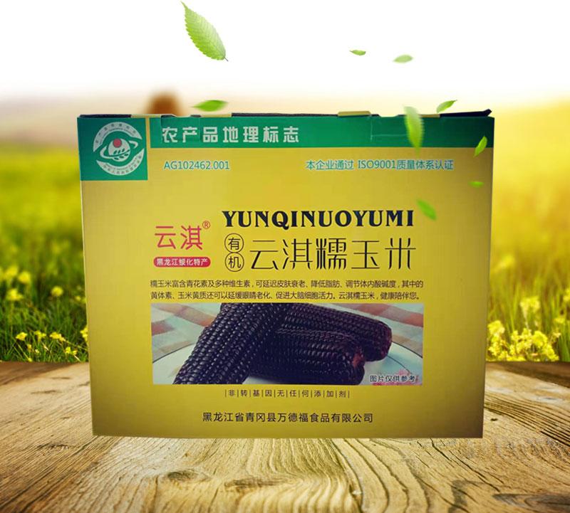 速冻鲜食糯玉米――黑玉米包装箱.jpg